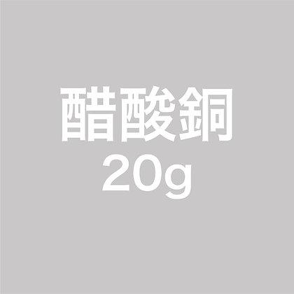 醋酸銅 - 20g