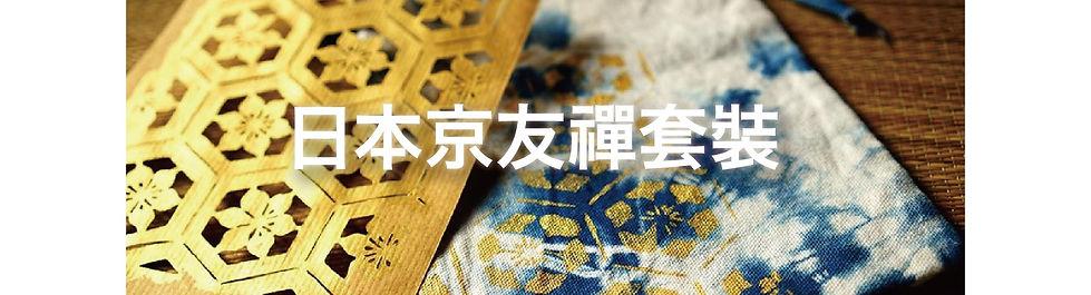 京友禪banner_工作區域 5.jpg