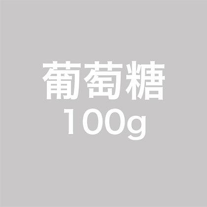 葡萄糖 - 100g