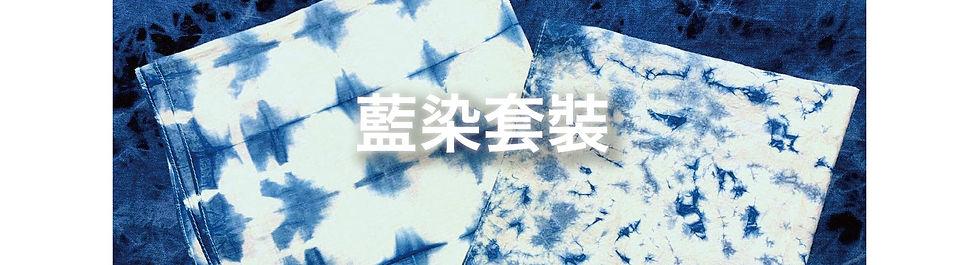 藍染banner_工作區域 5.jpg