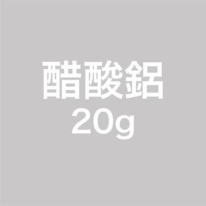 醋酸鋁 - 20g