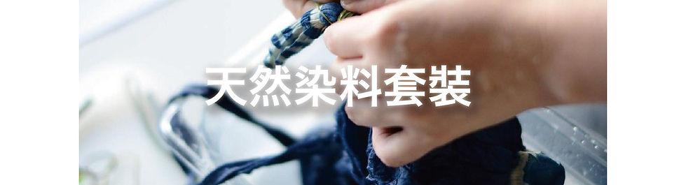 dye_工作區域 5.jpg