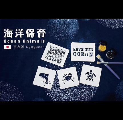 『海洋🐳』京友禪套裝