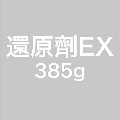 還原劑EX - 500g (限時增量裝!)