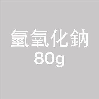 氫氧化鈉 - 80g