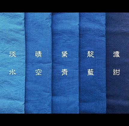 💙  純 色 藍 染 布
