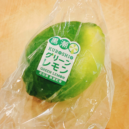 黒潮グリーンレモンの季節が到来!