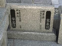 ●文字彫刻(墓誌)3 2世帯jpg