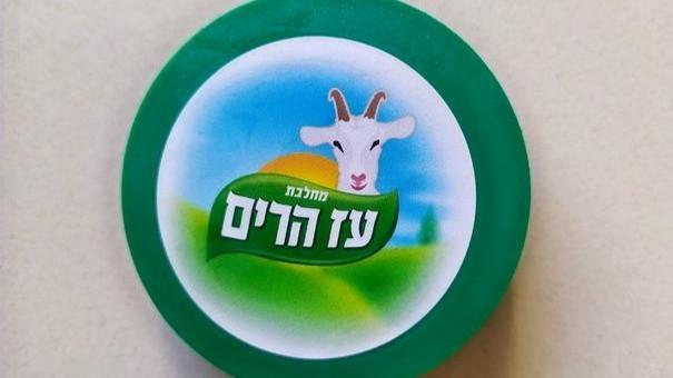 לוגו מחלבת עז הרים