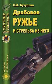 drobovoe-ruzhbe-i-strelbba-iz-nego-84637