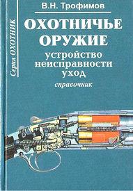 1655350_Ohotniche_oruzhie_Ustrojstvo_nei