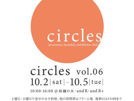 にわのわグループ展「circles vol.06」