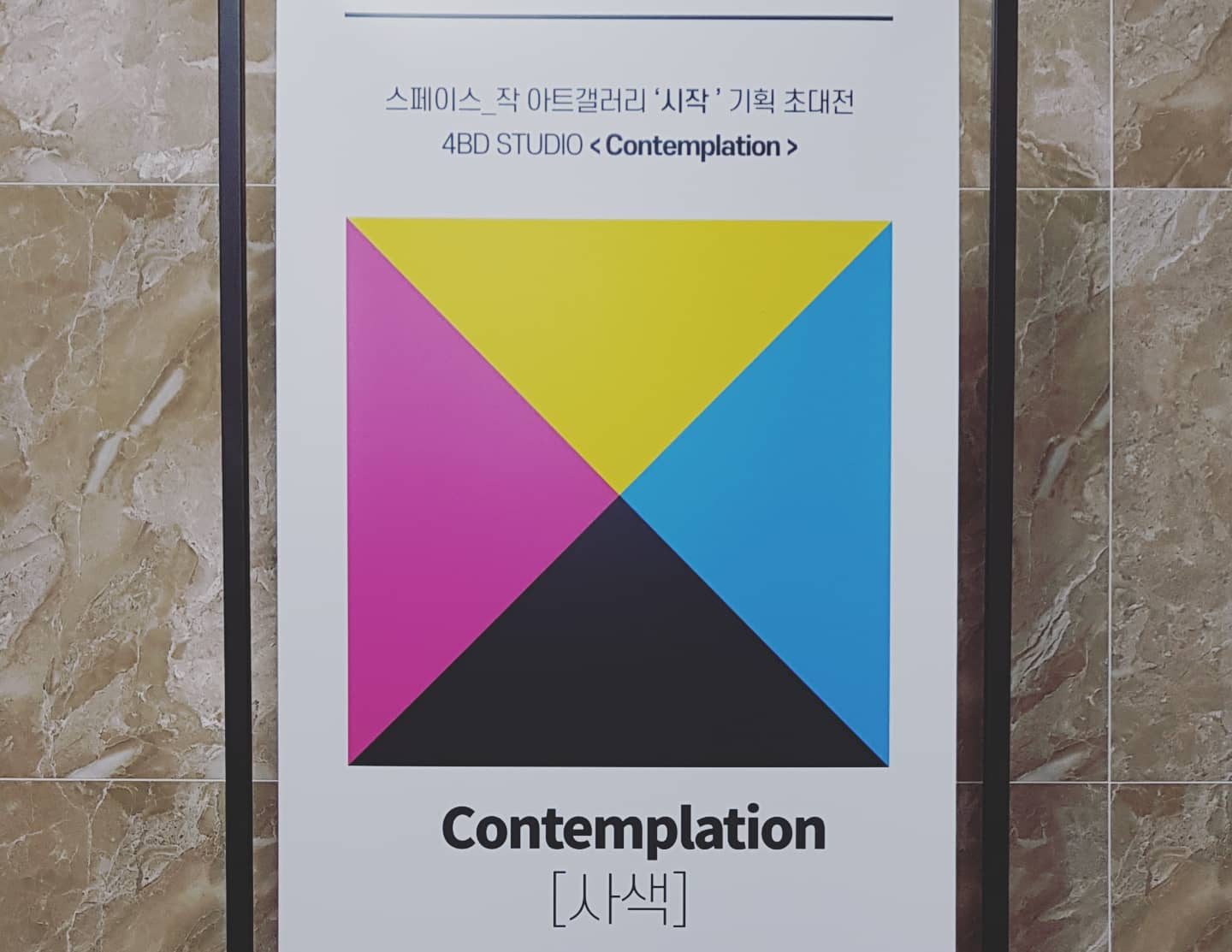 CONTEMPLATION exhibition