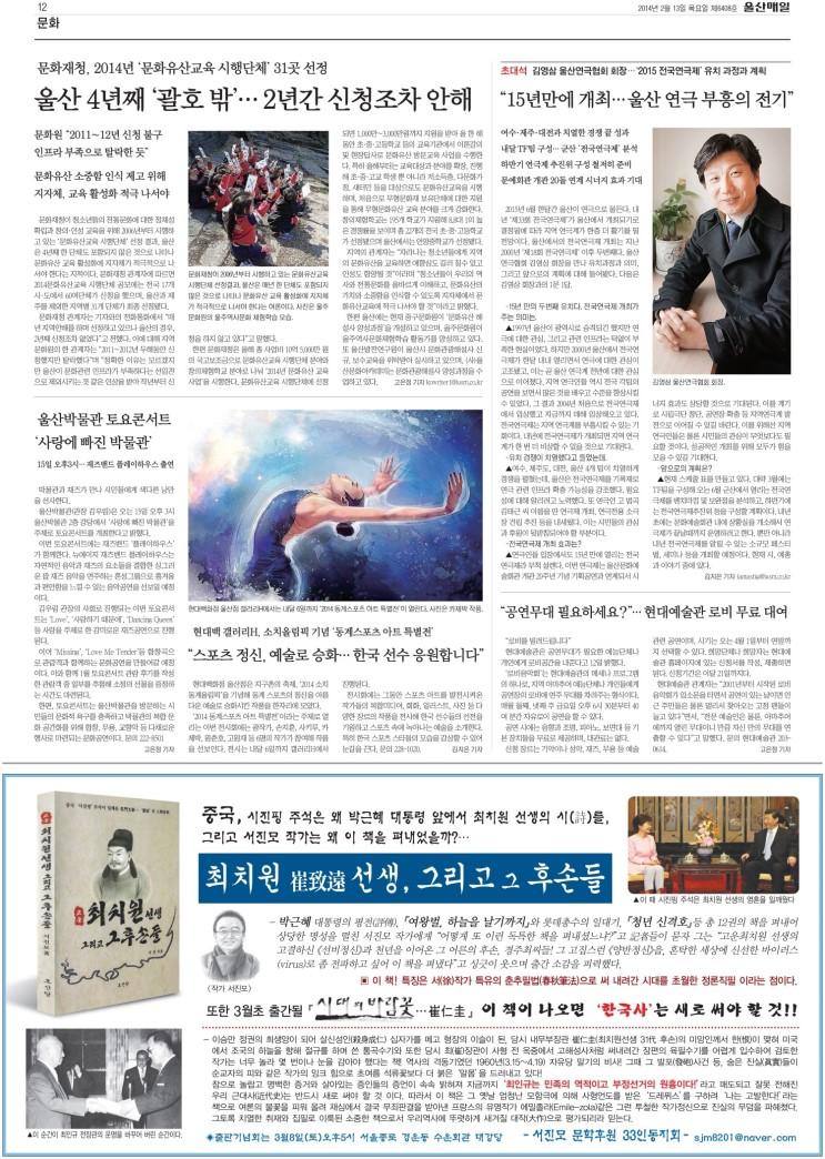 """"""" 스포츠 정신, 예술로 승화 ... 한국 선수를 응원합니다 """""""