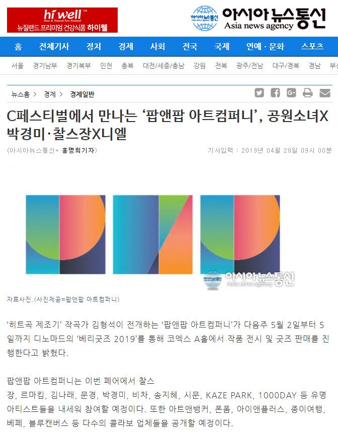 씨페스티벌에서 만나는 '팝앤팝 아트컴퍼니', 공원소녀'