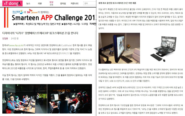 IT 동아 및 한국 HP 에서