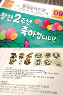 한국유아신문