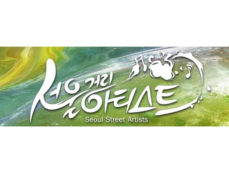 SEOUL Street Artist Logo