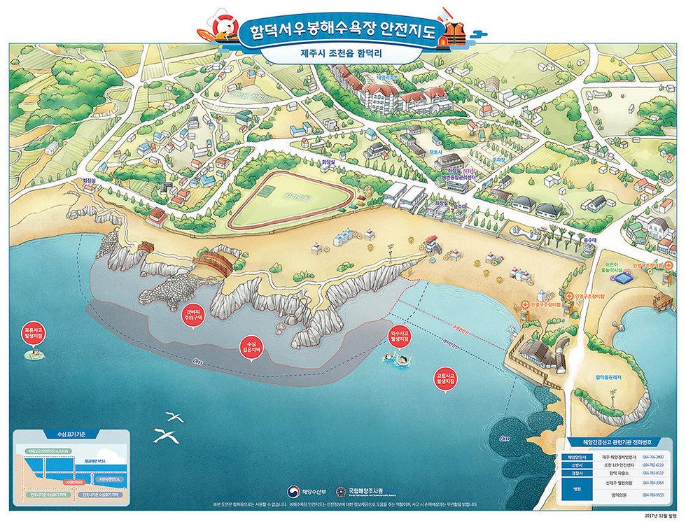 해수욕장-함덕서우봉.JPG