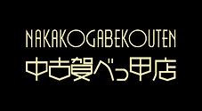 nakakogaロゴマーク(ベージュ).png