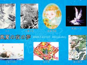 2020/7/22~27 真夏の夜の夢展