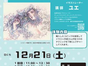 12月21日(土)コピック体験会のお知らせ