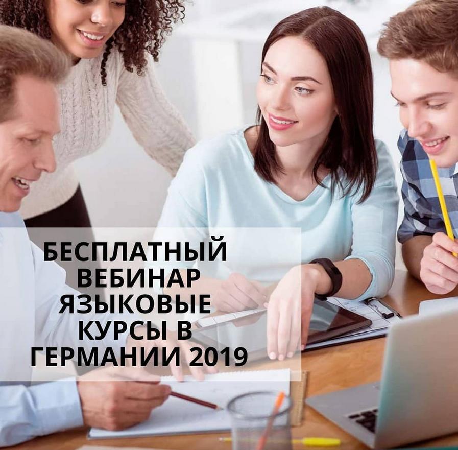 Вебинар 2 марта 2019 года. Языковые курсы в Германии