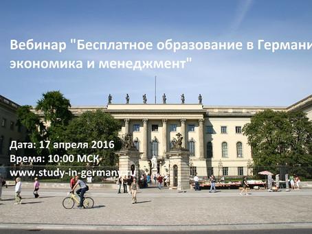Бесплатное образование в Германии: экономика и менеджмент