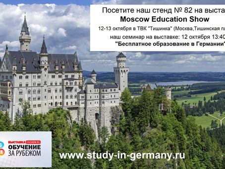 Наш стенд на выставке Moscow Education Show 12-13 октября