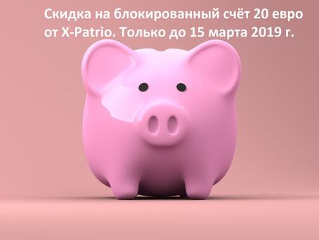 Скидка 20 евро для блокированного счёта от X-Patrio