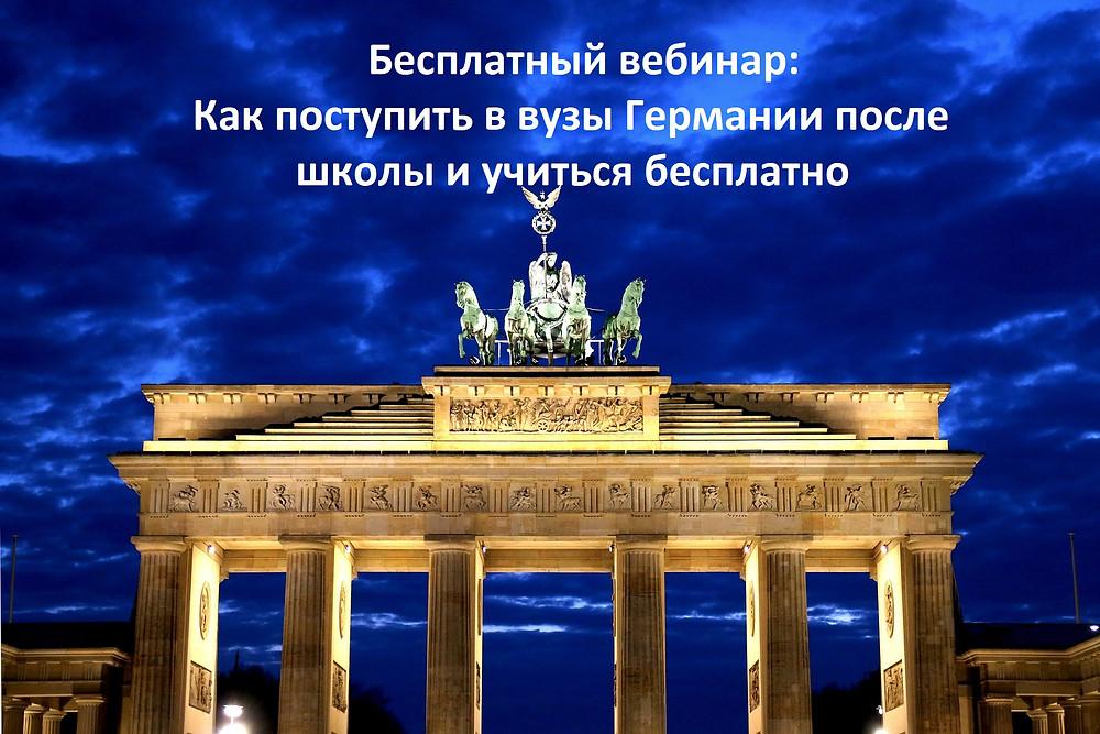 Как поступить в вузы Германии после школы и учиься бесплатно