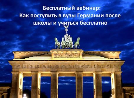 Поступление в Германию после школы: вебинар