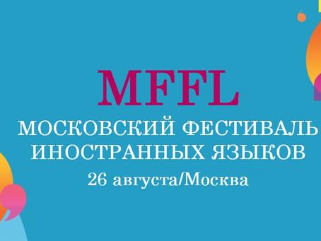 Московский фестиваль иностранных языков