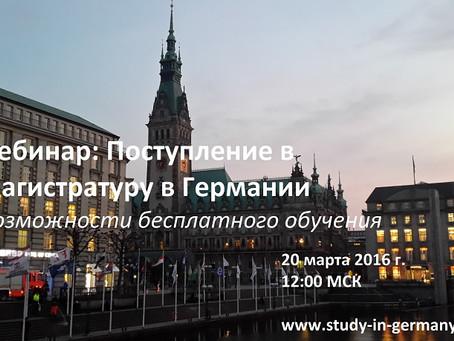 Вебинар: Поступление в магистратуру в Германии - возможности бесплатного обучения