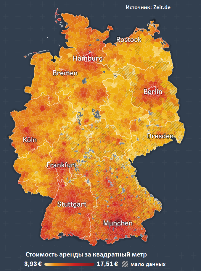 стоимость аренды жилья в германии