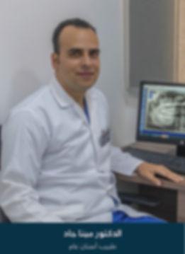 دكتور أسنان