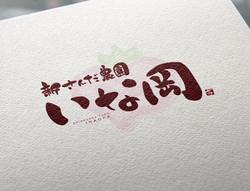 [いな岡]Natural Paper Printed Logo_20160319