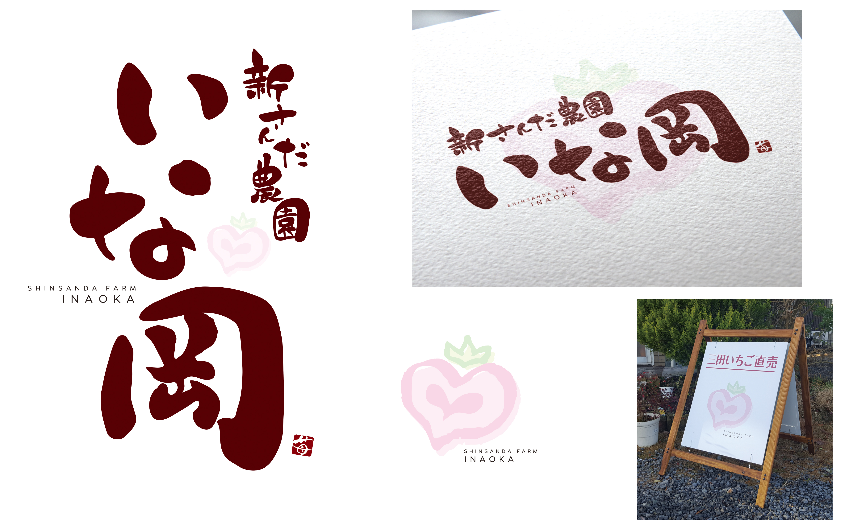INAOKA_wixUP_170106-2