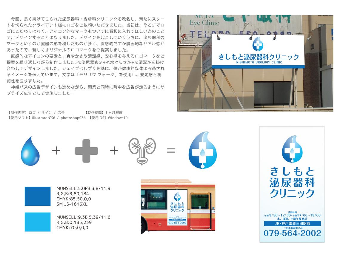 portfolio_KISHIMOTO_clinic_design_SNS用-3