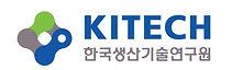 한국생산기술연구원.jpg
