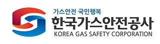 한국가스안전공사.png