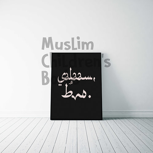 Salaam, Bro Poster