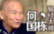 Meister Ho.jpg