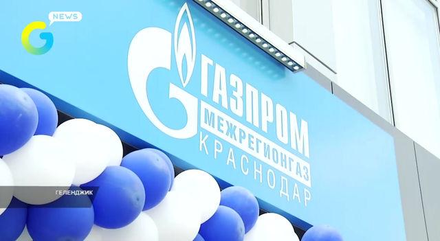 «Газпром межрегионгаз Краснодар» ждет клиентов в новом, современном офисе