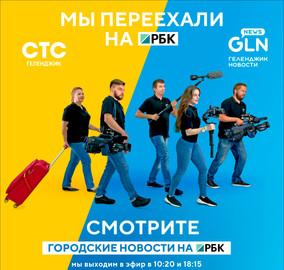 C 1 июля у телерадиокомпании «Геленджик»
