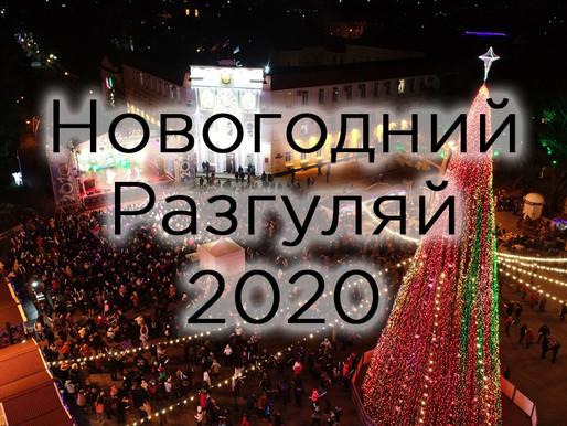 Новогодний разгуляй 2020
