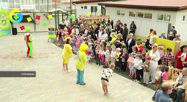 Новый детский сад на 80 мест открылся в Геленджике