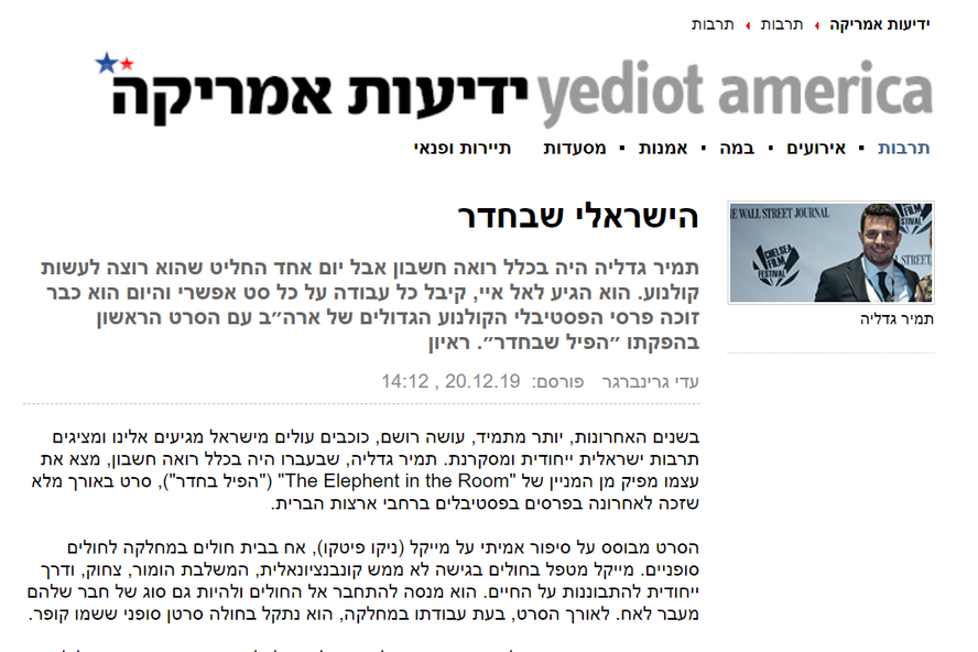 Interview with Ynet