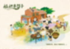 網站用 艋舺串門子 -01.png