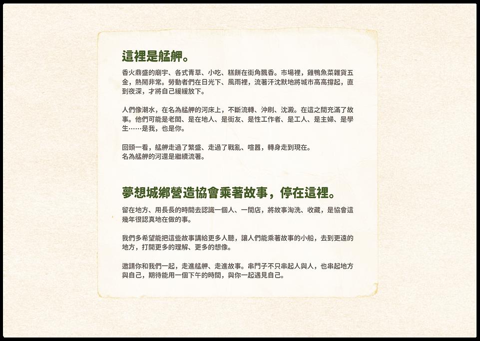 網站用 艋舺串門子 -03.png
